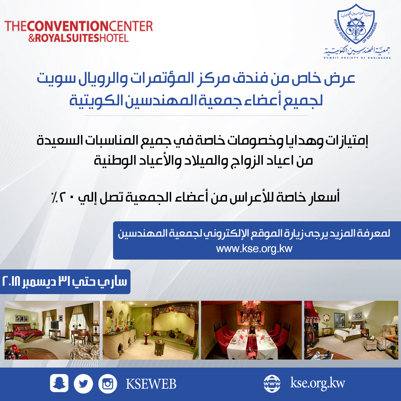 عرض خاص من فندق مركز المؤتمرات والرويال سويت لأعضاء جمعية المهندسين الكويتية