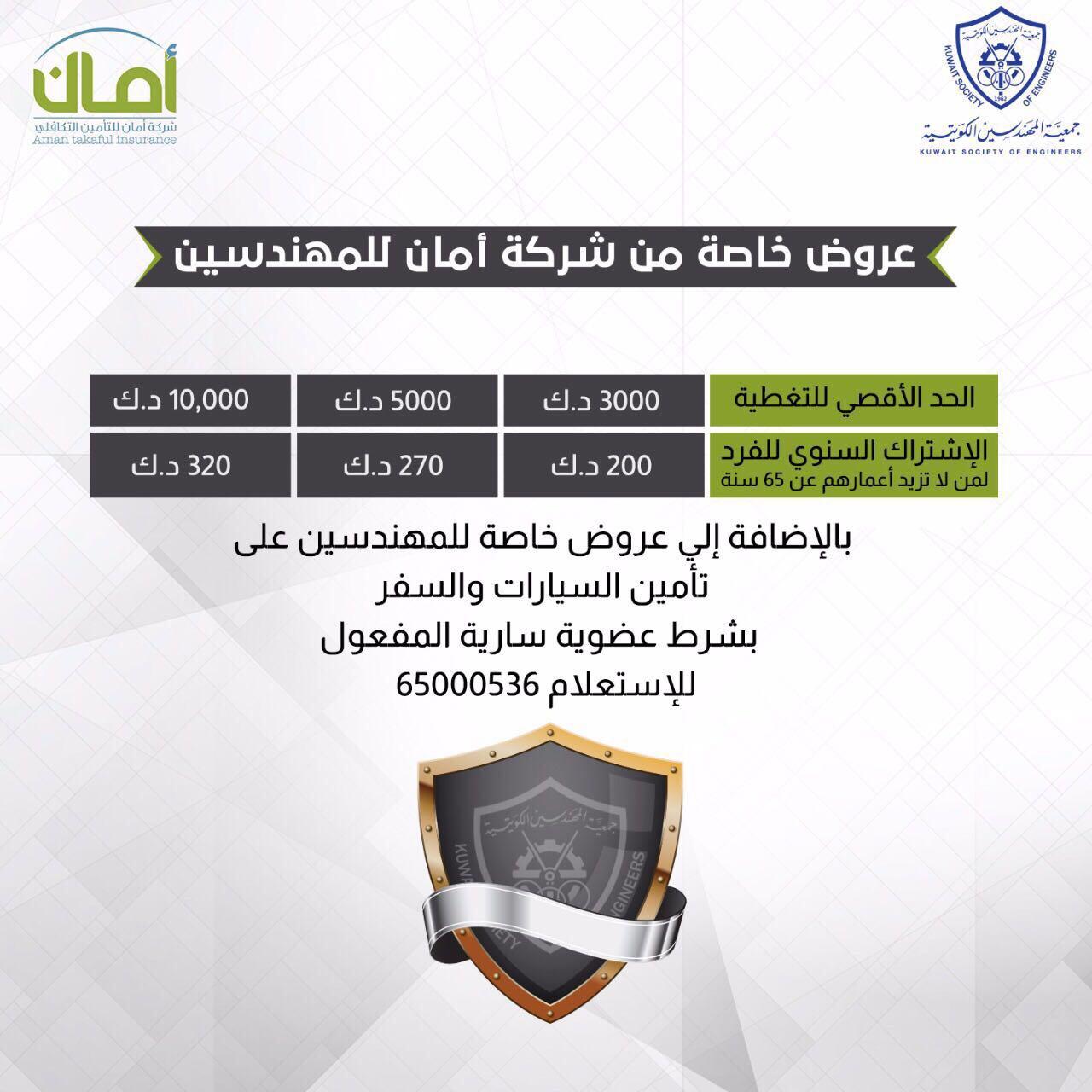 """أسعار خاصة من شركة """"أمان"""" لأعضاء جمعية المهندسين الكويتية"""