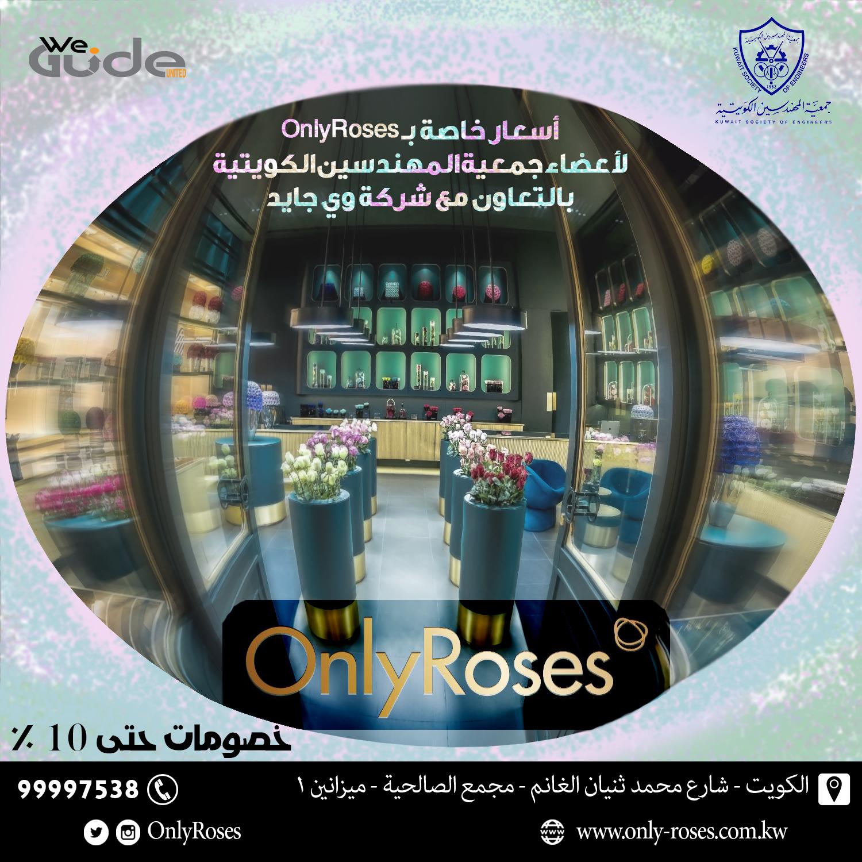 أسعار خاصة لأعضاء جمعية المهندسين الكويتية بالتعاون مع شركة وي جايد