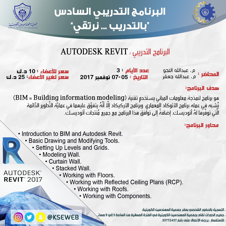 البرنامج التدريبي AUTODESK ERVIT