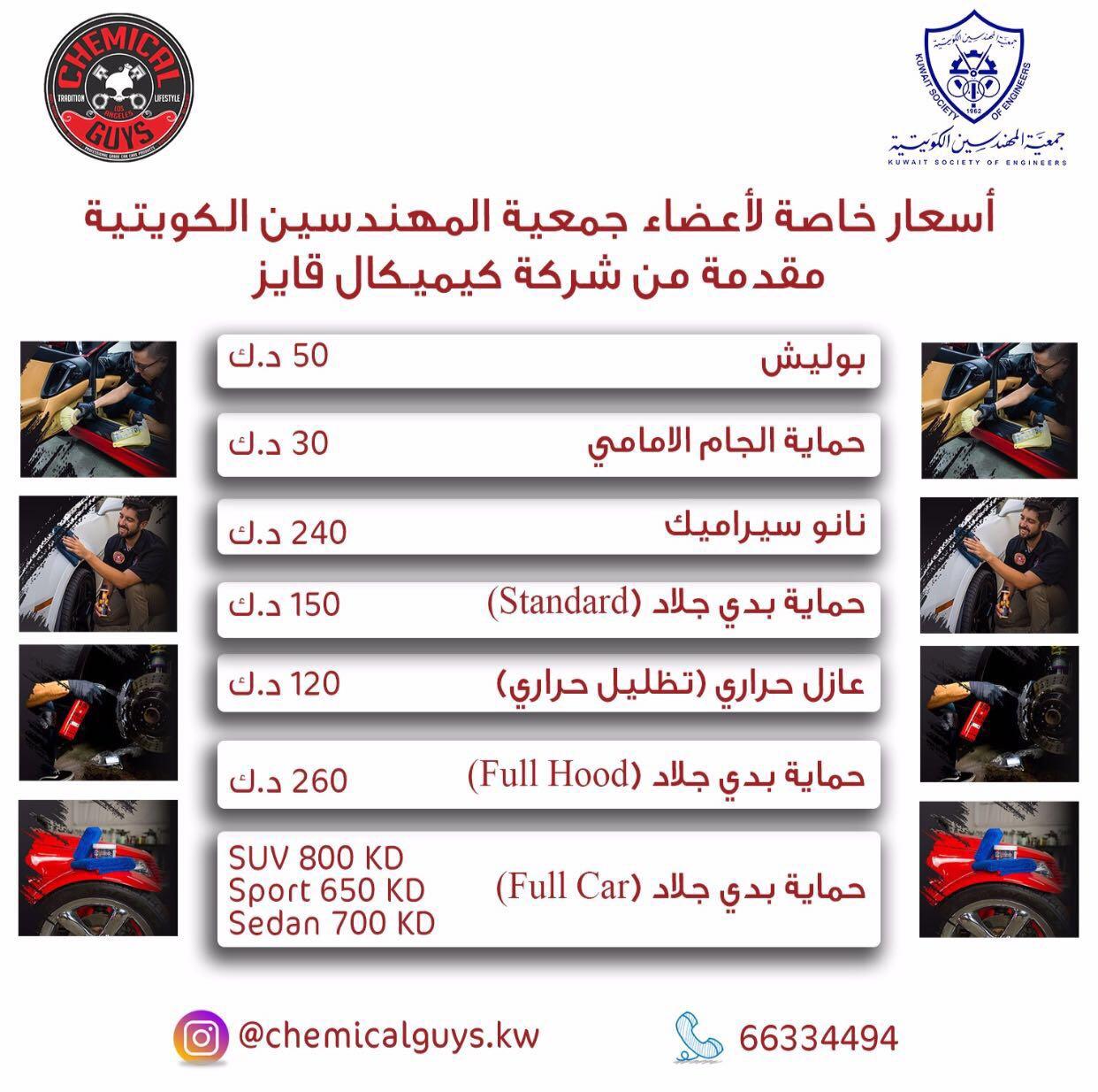 أسعار خاصة لأعضاء جمعية المهندسين الكويتية مقدمة من شركة كيميكال قايز