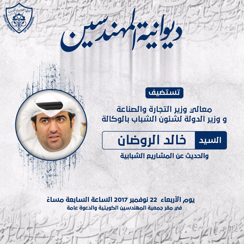 تستضيف جمعية المهندسين في ديوانيتها السيد خالد الروضان