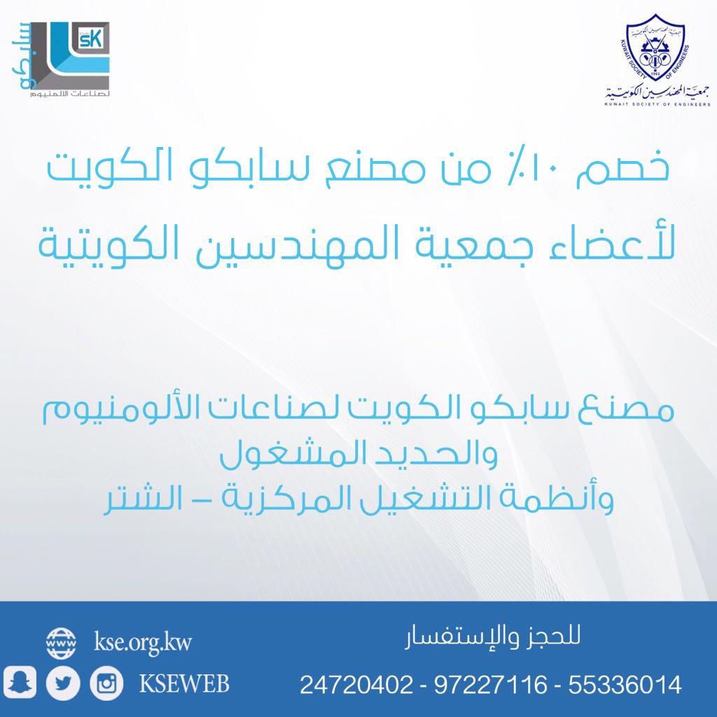 خصم خاص لأعضاء جمعية المهندسين من مصنع سابكو الكويت
