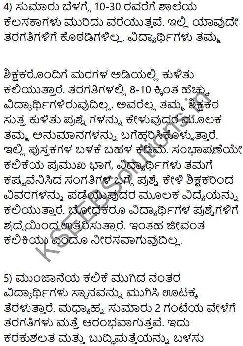 A Day in the Ashram Summary in Kannada 3