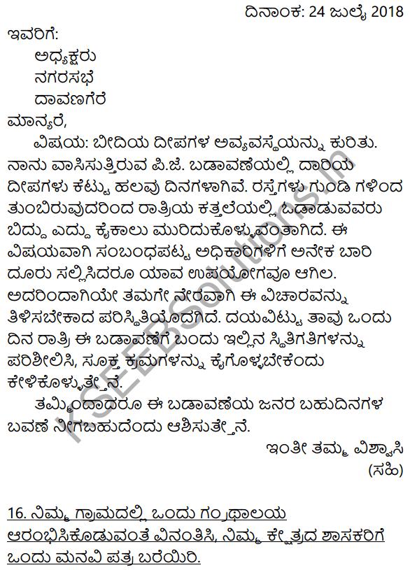 Karnataka SSLC Class 10 Siri Kannada Patra Lekhana 21