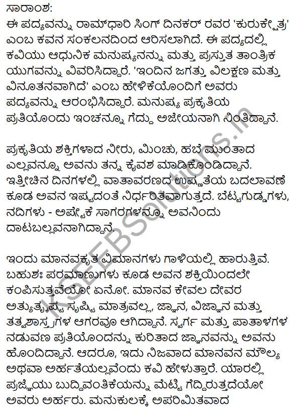 अभिनव मनुष्य Summary in Kannada 1