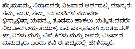 अभिनव मनुष्य Summary in Kannada 2