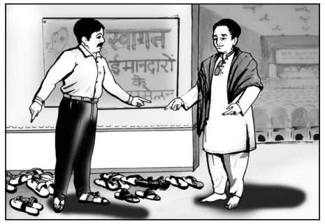 ईमानदारों के सम्मेलन में Summary in Hindi 2