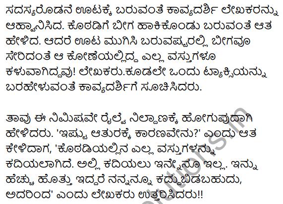 ईमानदारों के सम्मेलन में Summary in Kannada 4