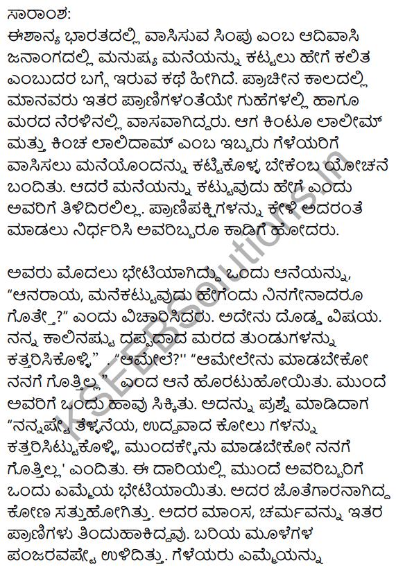 दुनिया में पहला मकान Summary in Kannada 1