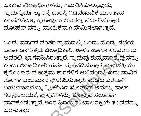 बाल-शक्ति Summary in Kannada 2