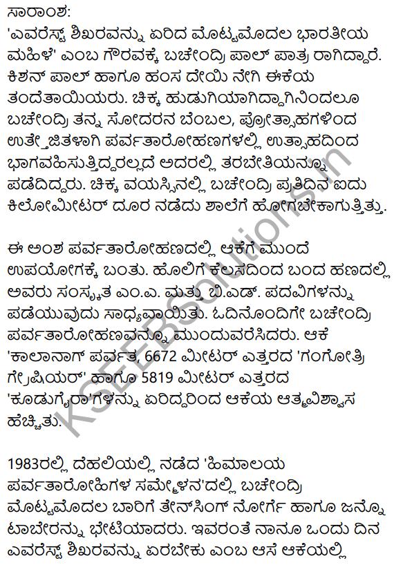 महिला की साहस गाथा Summary in Kannada 1