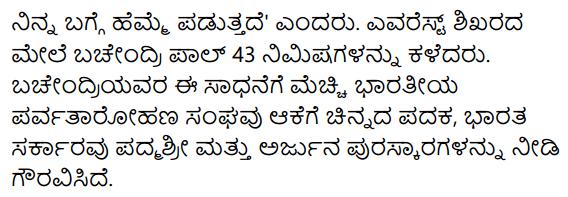 महिला की साहस गाथा Summary in Kannada 3