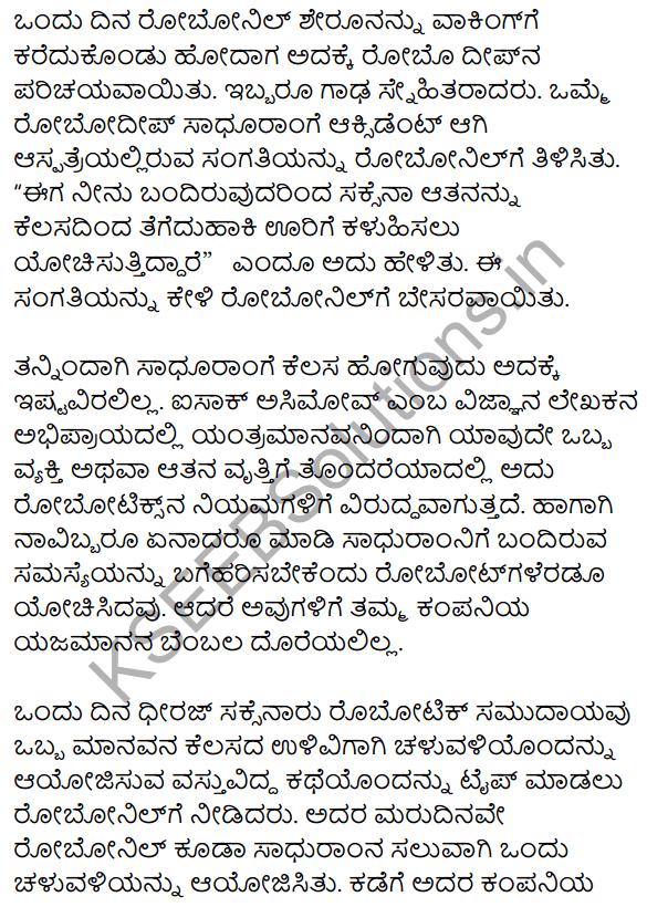रोबोट Summary in Kannada 2