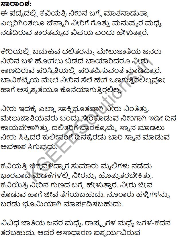 Water Summary in Kannada 1