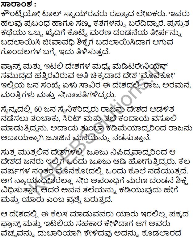 Too Dear! Summary in Kannada