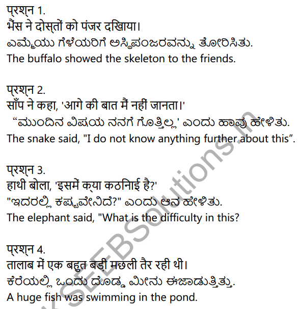 KSEEB Solutions for Class 10 Hindi वल्लरी Chapter 10 दुनिया में पहला मकान 1