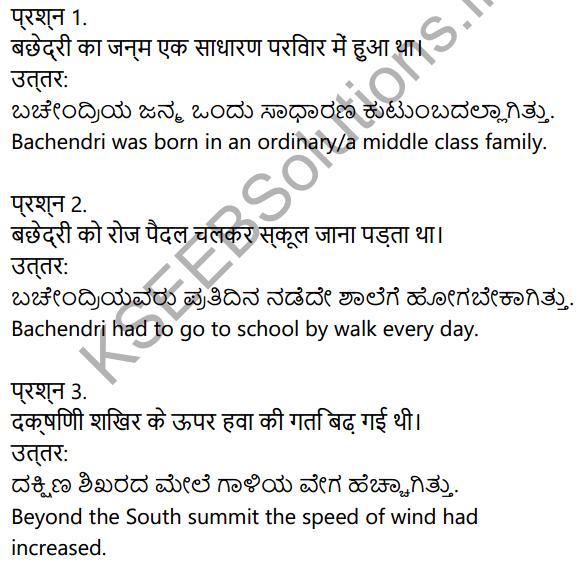 KSEEB Solutions for Class 10 Hindi वल्लरी Chapter 13 महिला की साहस गाथा 1