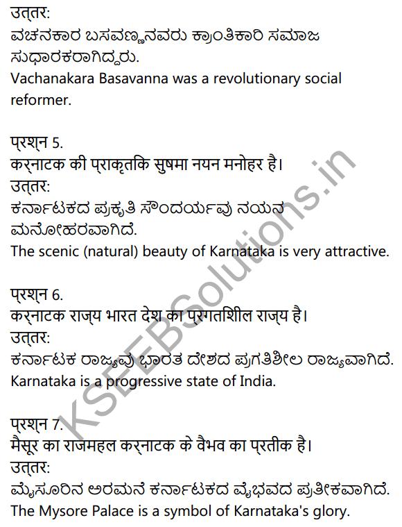 KSEEB Solutions for Class 10 Hindi वल्लरी Chapter 15 कर्नाटक संपदा 2