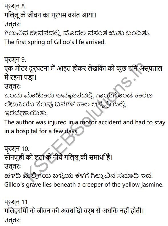 KSEEB Solutions for Class 10 Hindi वल्लरी Chapter 3 गिल्लू 3
