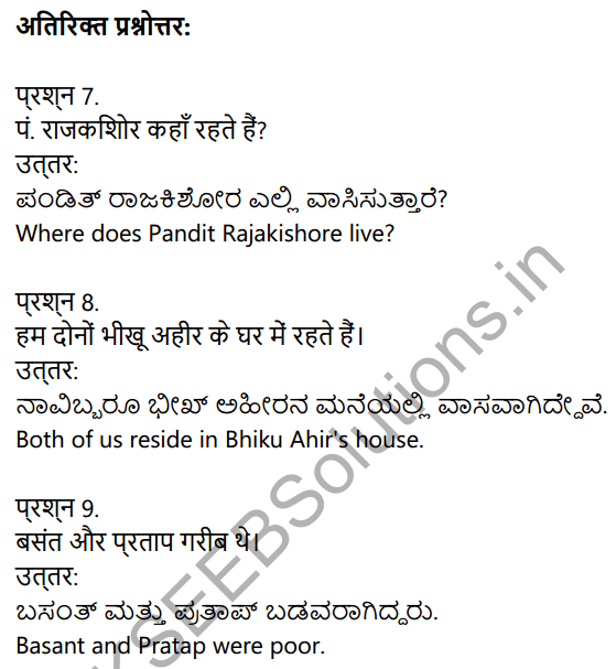 KSEEB Solutions for Class 10 Hindi वल्लरी Chapter 6 बसंत की सच्चाई 3