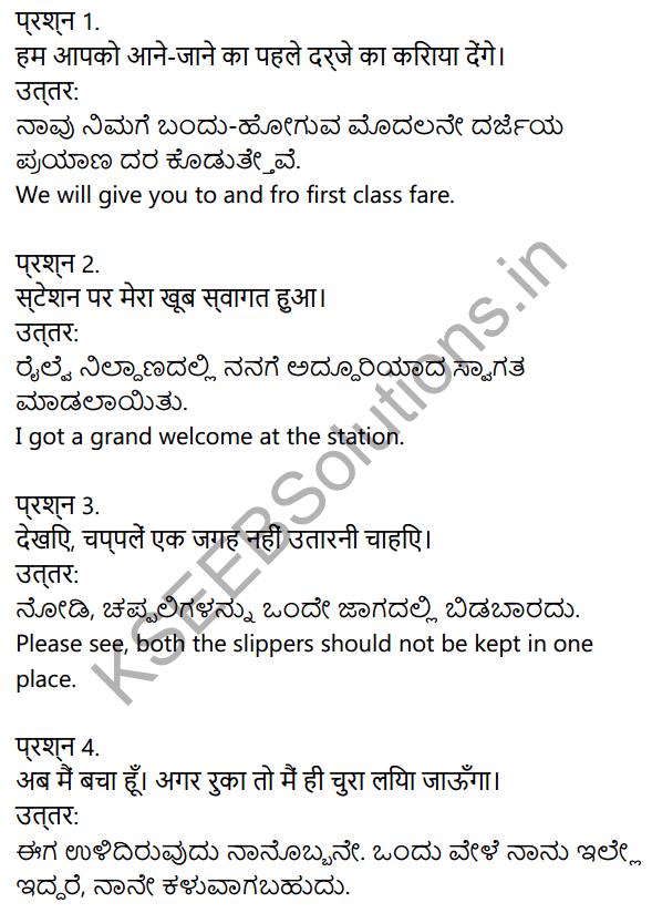 KSEEB Solutions for Class 10 Hindi वल्लरी Chapter 9 ईमानदारों के सम्मेलन में 1