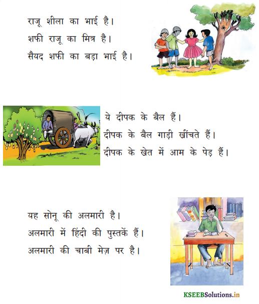 KSEEB Solutions for Class 6 Hindi वल्लरी Chapter 12 का, की, के 1