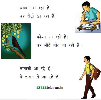 KSEEB Solutions for Class 6 Hindi वल्लरी Chapter 16 रहा, रही, रहे