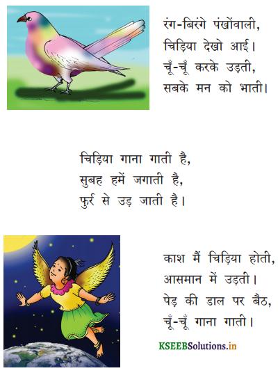 KSEEB Solutions for Class 6 Hindi वल्लरी Chapter 18 चिड़िया