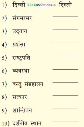 KSEEB Solutions for Class 7 Hindi वल्लरी Chapter 9 दिल्ली 3