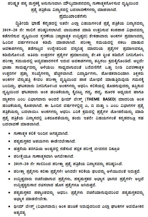 Karnataka SSLC 2nd Language Kannada Model Question Paper Design 1