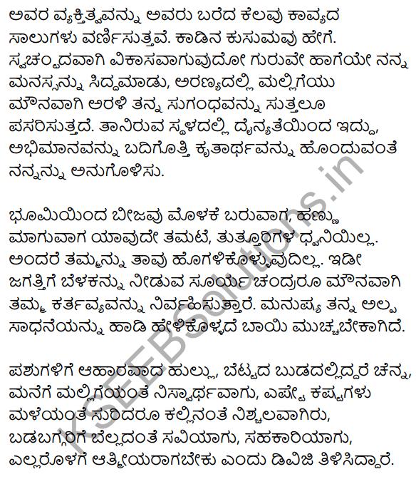 Sarthaka Badukina Sadhaka Summary in Kannada 5