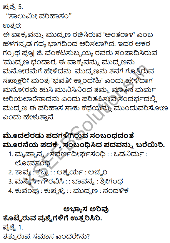 Siri Kannada Text Book Class 8 Solutions Gadya ​Chapter 8 Saptakshari Mantra​ 10