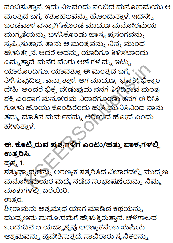 Siri Kannada Text Book Class 8 Solutions Gadya ​Chapter 8 Saptakshari Mantra​ 5