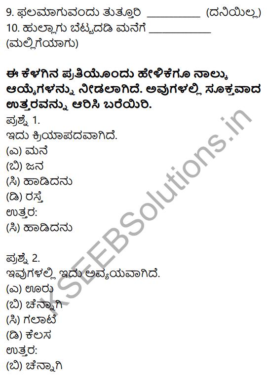 Siri Kannada Text Book Class 8 Solutions Gadya Chapter 4 Sarthaka Badukina Sadhaka 13