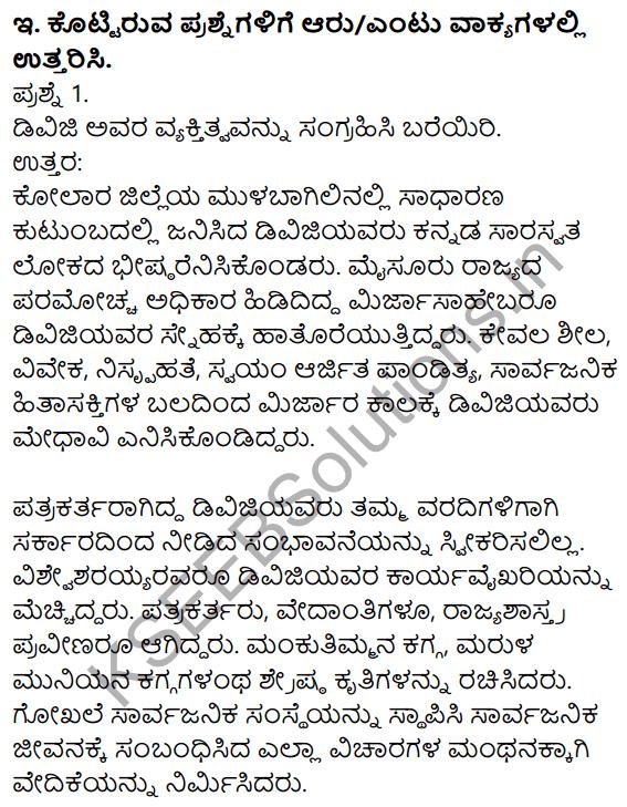 Siri Kannada Text Book Class 8 Solutions Gadya Chapter 4 Sarthaka Badukina Sadhaka 5
