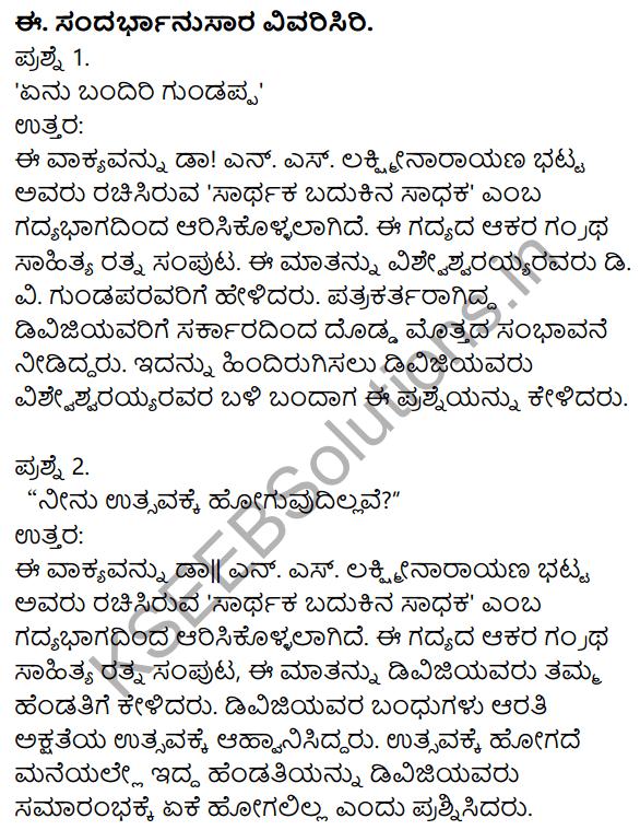 Siri Kannada Text Book Class 8 Solutions Gadya Chapter 4 Sarthaka Badukina Sadhaka 7
