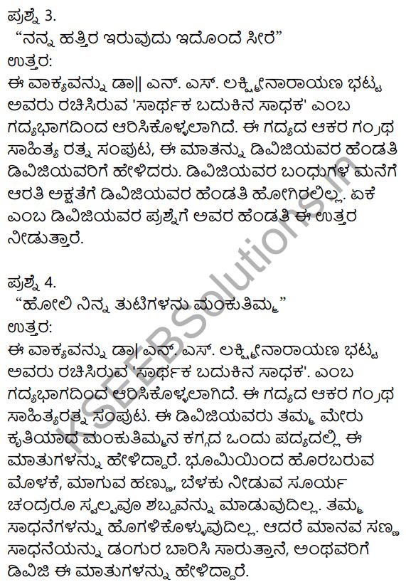 Siri Kannada Text Book Class 8 Solutions Gadya Chapter 4 Sarthaka Badukina Sadhaka 8