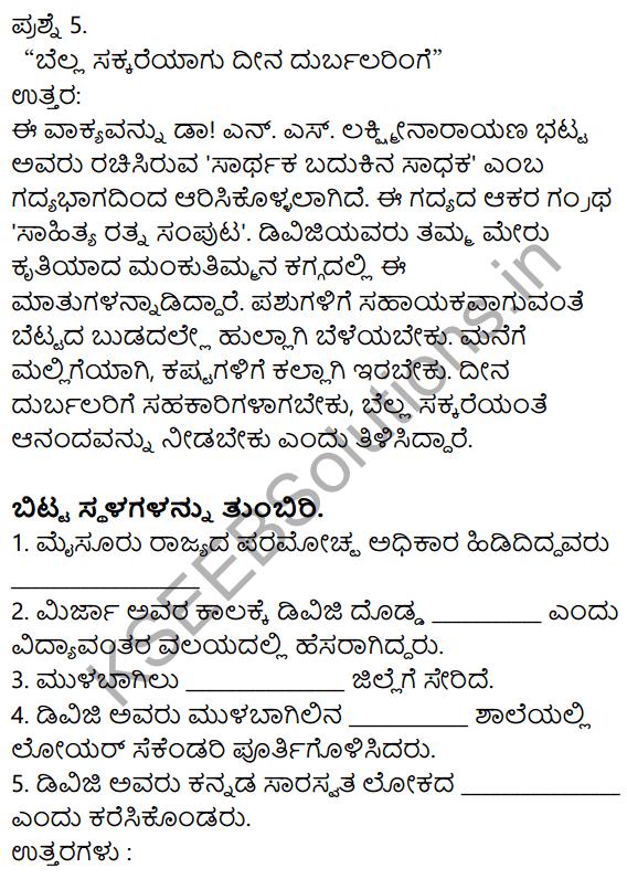 Siri Kannada Text Book Class 8 Solutions Gadya Chapter 4 Sarthaka Badukina Sadhaka 9
