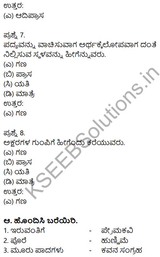 Siri Kannada Text Book Class 8 Solutions Padya Chapter 2 Sanna Sangati 10