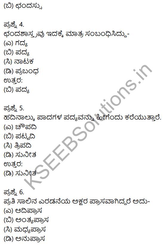Siri Kannada Text Book Class 8 Solutions Padya Chapter 2 Sanna Sangati 9