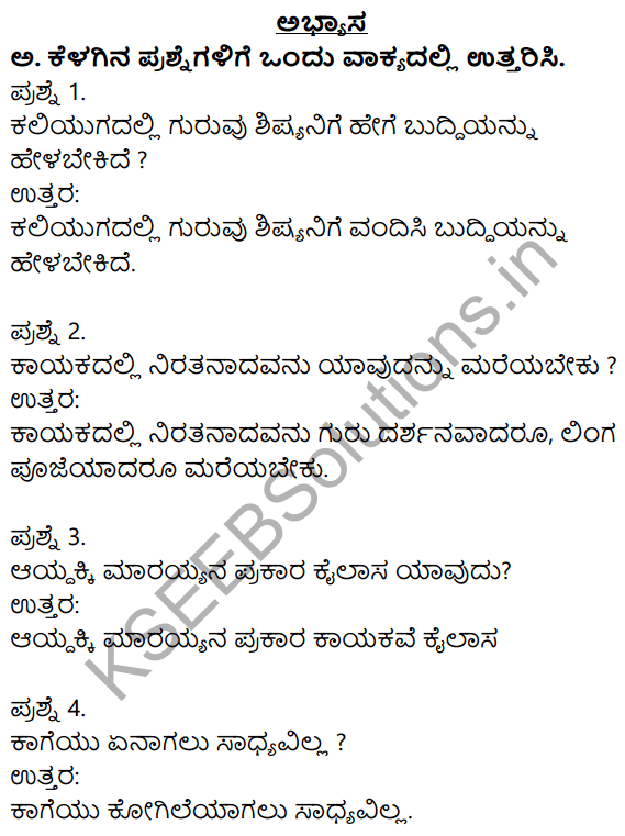 Siri Kannada Text Book Class 8 Solutions Padya ​Chapter 5 Vachanamrut 1