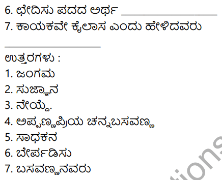 Siri Kannada Text Book Class 8 Solutions Padya ​Chapter 5 Vachanamrut 13