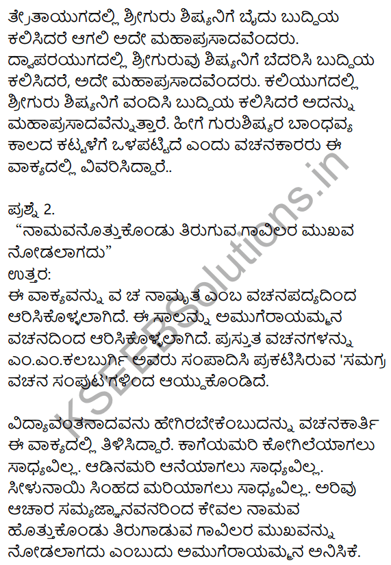 Siri Kannada Text Book Class 8 Solutions Padya ​Chapter 5 Vachanamrut 6