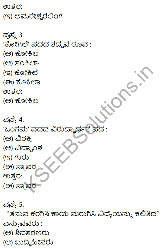 Siri Kannada Text Book Class 8 Solutions Padya ​Chapter 5 Vachanamrut 9