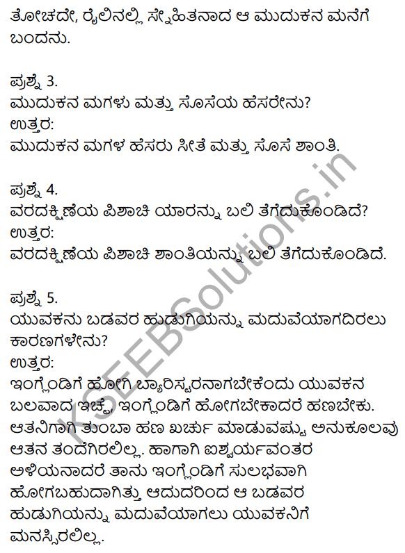 Siri Kannada Text Book Class 8 Solutions Pathya Puraka Adhyayana Chapter 3 Aahuti 2