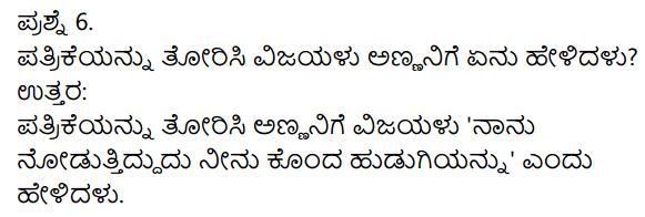 Siri Kannada Text Book Class 8 Solutions Pathya Puraka Adhyayana Chapter 3 Aahuti 3