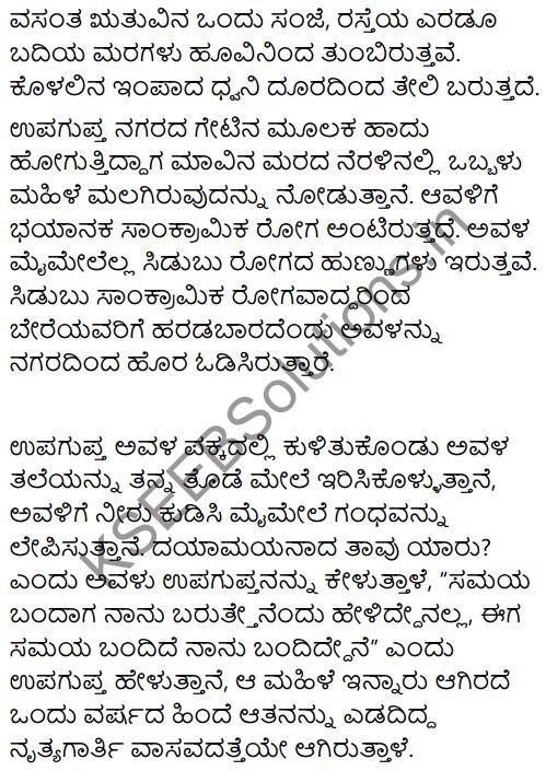 Upagupta Summary in Kannada 3