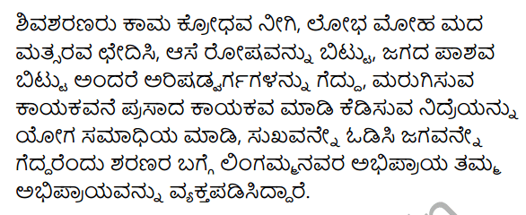 Vachanamrut Summary in Kannada 8