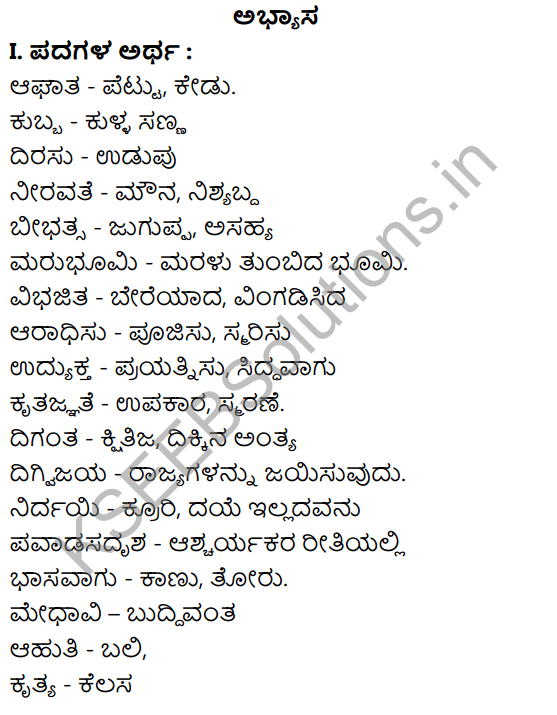 Tili Kannada Text Book Class 8 Solutions Gadya Chapter 2 Kanasu Mattu Sandesha 1